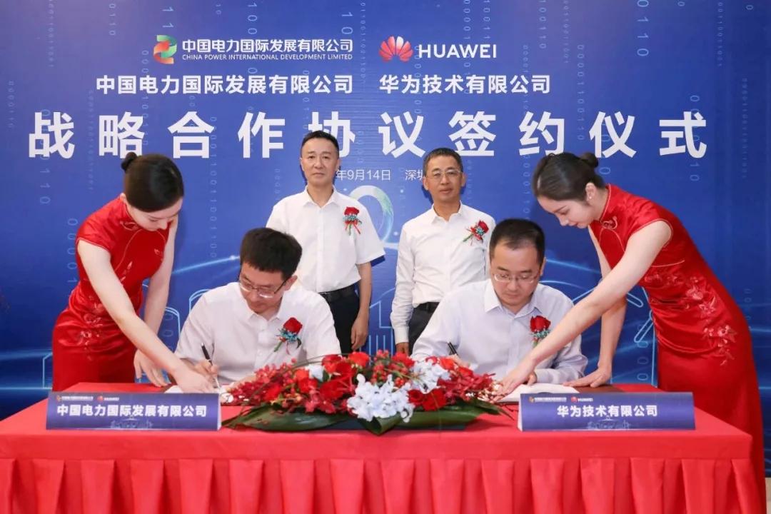 中国电力与华为签署战略合作协议 携手促进能源产业绿色低碳智慧升级