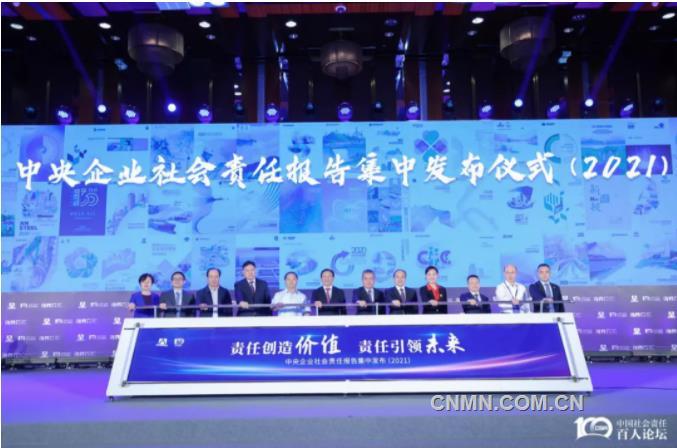 中央企业社会责任报告集中发布活动(2021)在京召开