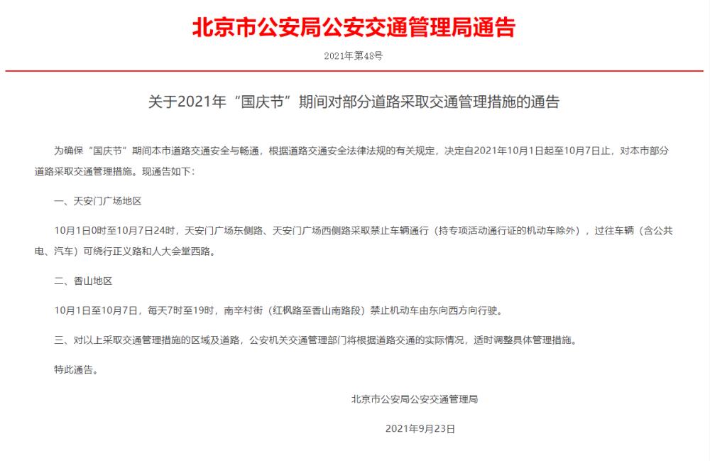 注意!國慶期間北京這些路段將采取交通管理措施