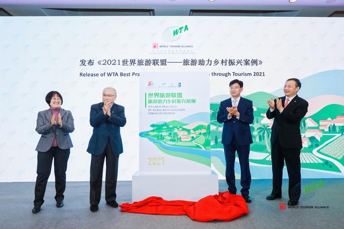 """""""2021世界旅游聯盟研究成果""""新聞發布會在京舉辦"""